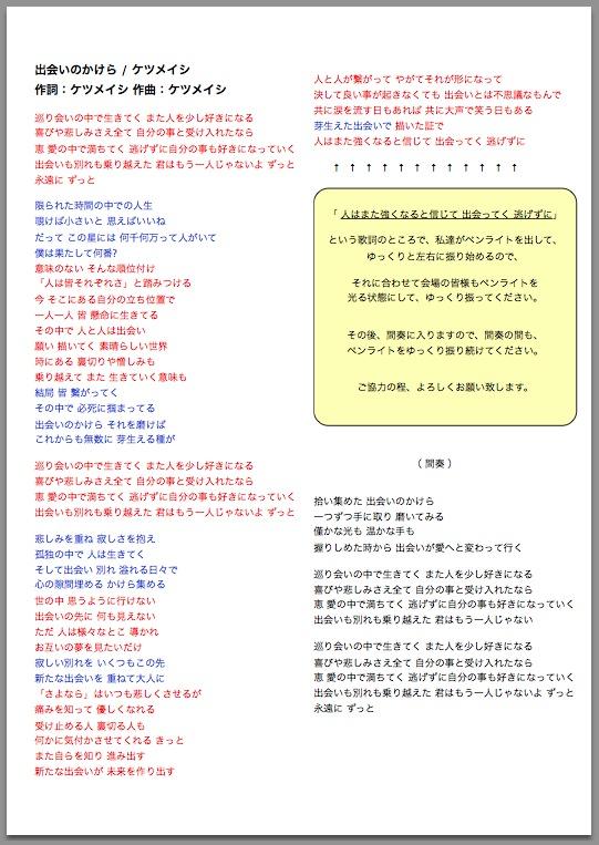 ケツメイシ出会いのカケラ歌詞カード