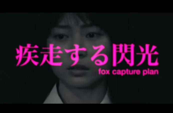 foxcaptureplan疾走する閃光
