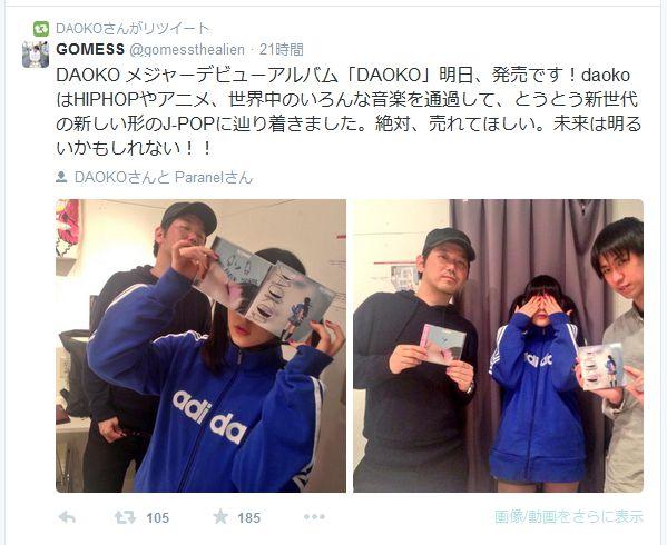 DAOKO女子高生ラッパーデビュー m-flo