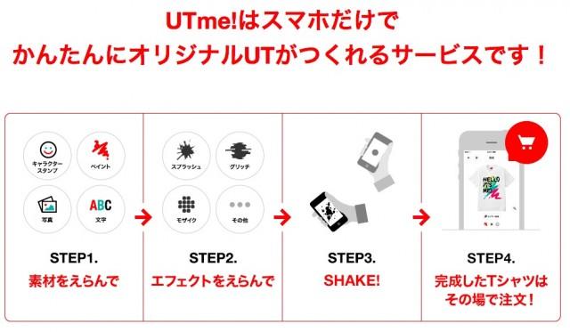 UTmeアプリ