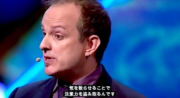 歴20年のスリが伝える人の注意力を操る妙技inTED