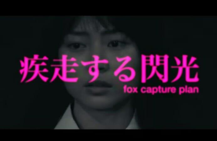 jazzyなインストバンド、fox capture plan「疾走する閃光」