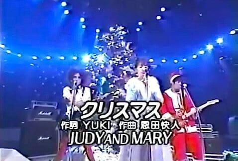 ジュディマリのクリスマスかと思ったら、スピッツの遥かだった!
