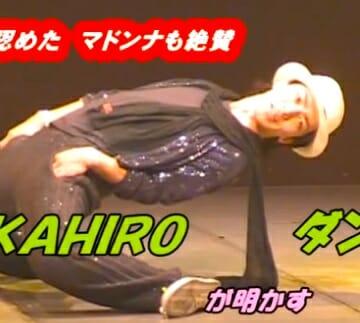 マドンナが絶賛!すごいよマサルさん的なくねくねダンスをする男「TAKAHIRO」が明かすダンスの極意