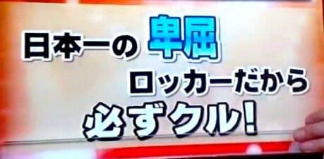日本一の卑屈バンド。資生堂のCMソングになり、スッキリにも出演