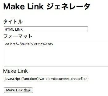 ブロガー便利ツール:参考記事の「URLと記事タイトル」を2秒で投稿画面に貼るためのツール