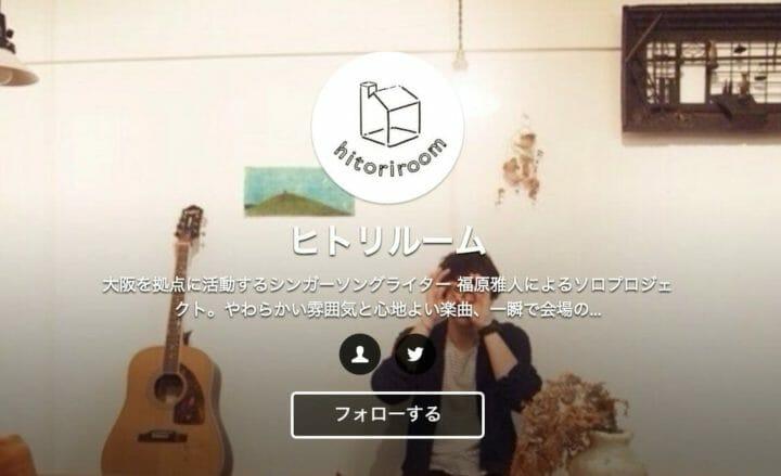 ヒトリルーム野外ライブ@グランフロント大阪MUSIC BUSKER