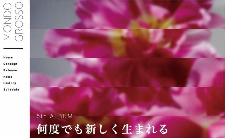 MONDO GROSSO 14年ぶりのアルバム 大沢伸一インタビュー満島ひかり
