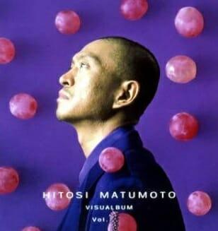 松本人志の動画いろいろ「ビジュアルバム」「12ヶ国語を話す男」など
