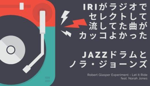 iriがセレクトした曲。jazzドラムとノラジョーンズとグラミーピアニスト