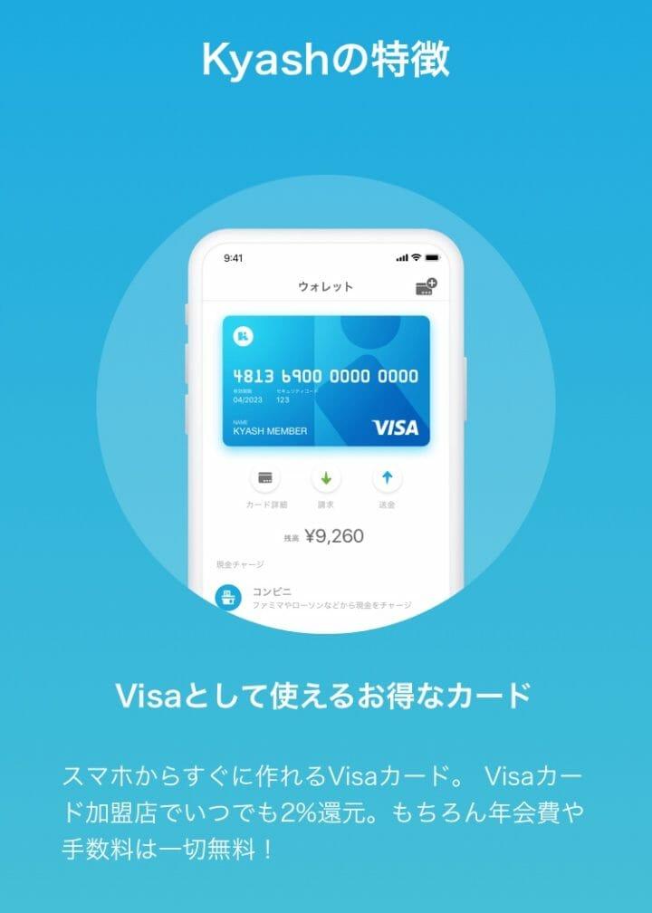 Kyashはスマホからすぐに作れるVisaカード