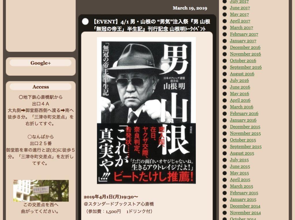日本ボクシング連盟 前会長 山根 イベント