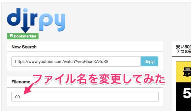 Youtubeダウンロードサイトdipryのダウンロードファイル名を変更した
