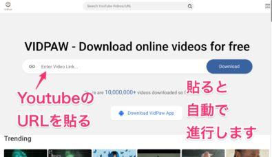 YoutubeダウンロードサイトvidpawトップページでURLを貼る