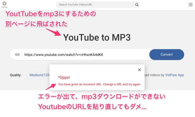 VidPawでYoutubeの音声mp3をダウンロードする画面