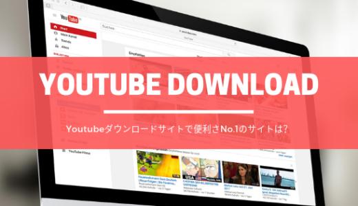 [2020年] 安全なYoutubeダウンロードサイト 高画質おすすめ順に紹介!