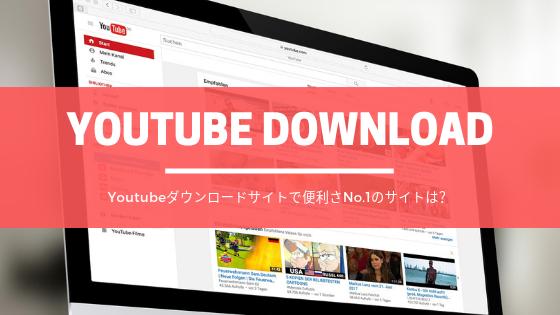 Youtubeダウンロードサイトで便利さNo.1のサイトは?