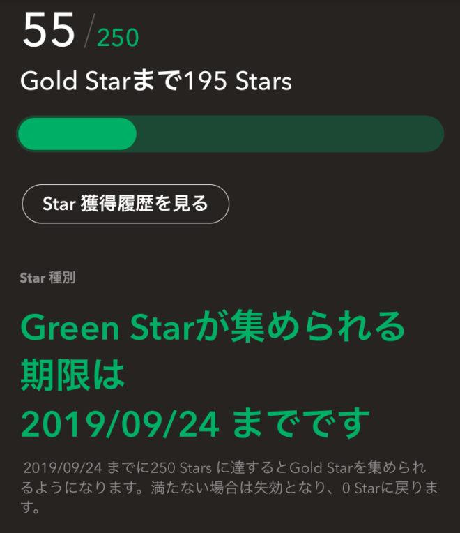 スタバアプリでgreenstarを集めるのは1年以内の期限がある