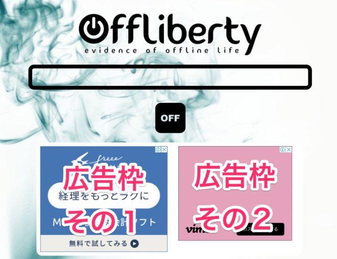 YoutubeダウンロードサイトOfflibertyトップページ