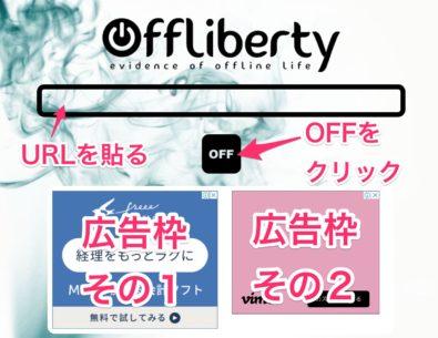 YoutubeダウンロードサイトofflibertyトップページでURLを貼る