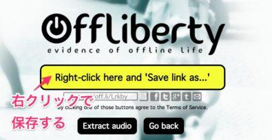 Youtubeダウンロードサイトoffliberty右クリックでダウンロード
