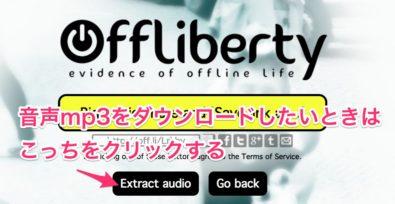 Youtubeダウンロードサイトofflibertyで音声mp3をダウンロードする