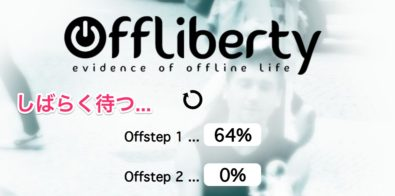 Youtubeダウンロードサイトofflibertyで音声mp3をダウンロードする待ち時間