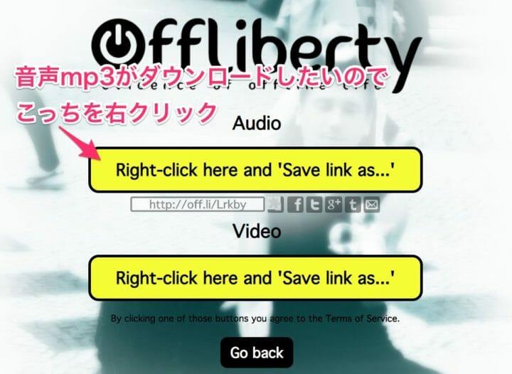 Youtubeダウンロードサイトofflibertyで音声mp3をダウンロード Audioのほうを右クリックする