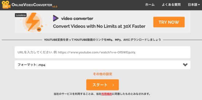 YoutubeダウンロードサイトOnlineVideoConverterトップページ