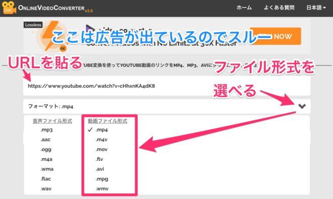 YoutubeダウンロードサイトOnlineVideoConverterトップページでファイル形式を選ぶ