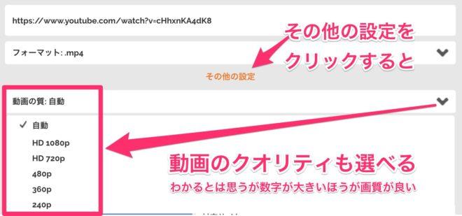 YoutubeダウンロードサイトOnlineVideoConverterトップページで動画のフレームレートを選ぶ