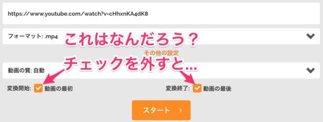 YoutubeダウンロードサイトOnlineVideoConverterトップページ時間指定のチェック