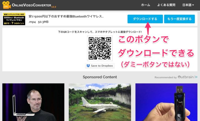 YoutubeダウンロードサイトOnlineVideoConverterダウンロード画面