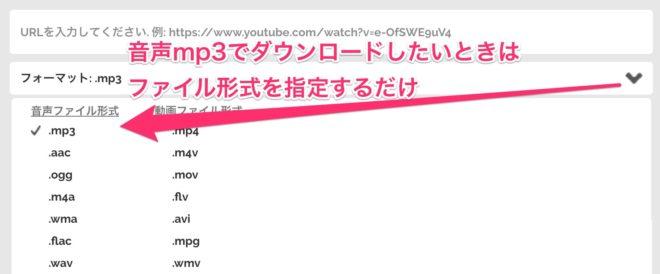 YoutubeダウンロードサイトOnlineVideoConverterトップページでmp3形式を選択