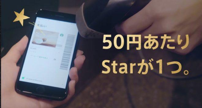 スターバックスアプリ 50円ごとに1starを付与