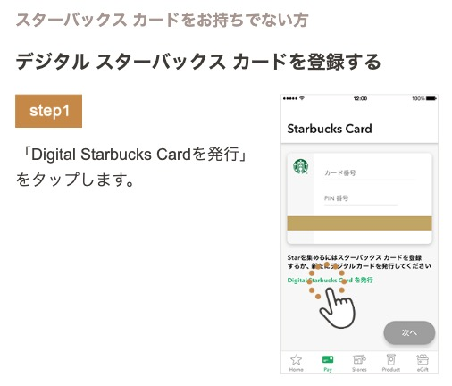 スタバアプリ デジタルスターバックスカード