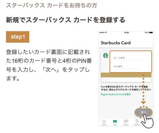 スタバアプリにスタバカードを登録