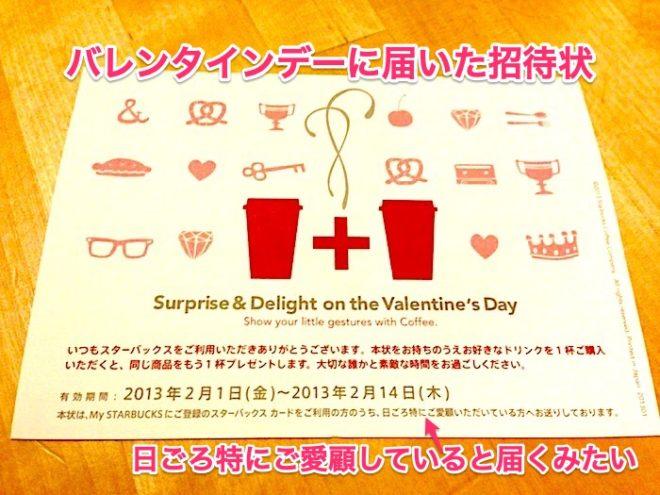 スタバカードメリット:招待状が届くバレンタインカード