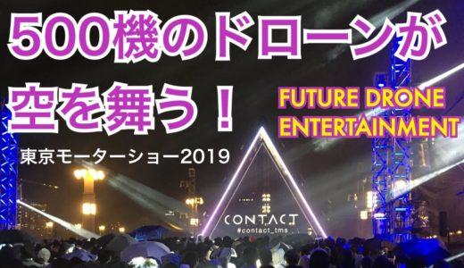 ドローン500機が飛ぶ!ドローンShow「CONTACT」in東京モーターショー2019