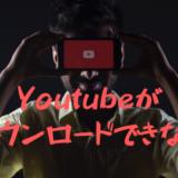 Youtubeがダウンロードできない