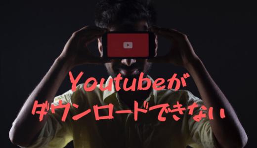 2020年:YouTubeがダウンロードできない原因と解決ツール