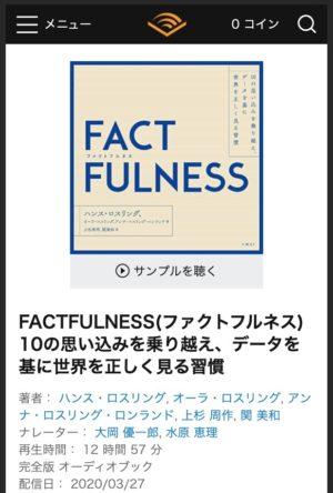 audible factfullnessの表紙