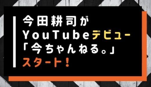 今田耕司がYouTubeデビュー&4人の有名芸人が飲み会をライブ配信